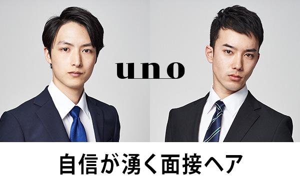 大人への進化をサポートするメンズブランド UNO
