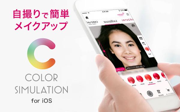 メイクシミュレーションアプリ ― 自撮りアプリで簡単メイクアップ♪